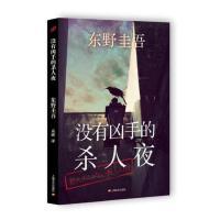 没有凶手的杀人夜 作者:[日]东野圭吾 著, 袁斌 译