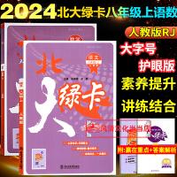 2020春北大绿卡八年级下册语文数学2本J人教版同步练习册