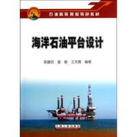 【二手旧书8成新】石油特色教材 海洋石油平台设计 陈建民,娄敏,王天霖著 9787502189716