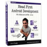 深入浅出Android开发(影印版)