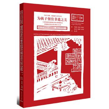 非遗剪纸大师作品 剪出唐诗里的24种东方之美 六位*非遗剪纸大师,为孩子留住中国唐诗之美。中英双语,深情解读中国人的24种东方之美。感恩附赠12张大师剪刻样和12张特质红纸,亲手体验剪刻中国之美。