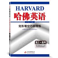 哈佛英语 完形填空巧学精练 高三+高考(2021版)