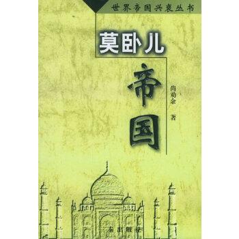 莫卧儿帝国——世界帝国兴衰丛书