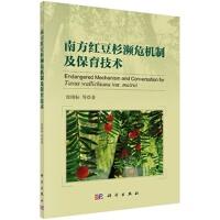 【TH】南方红豆杉濒危机制及保育技术 徐刚标 科学出版社 9787030427915