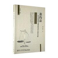 款约法――黔东南侗族习惯法的历史人类学考察