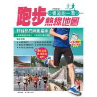 香港跑一圈:跑步�峋�地�D(仅适用PC阅读)