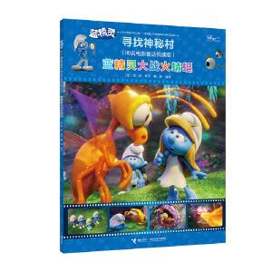 蓝精灵:寻找神秘村同名电影故事悦读版・蓝精灵大战火蜻蜓