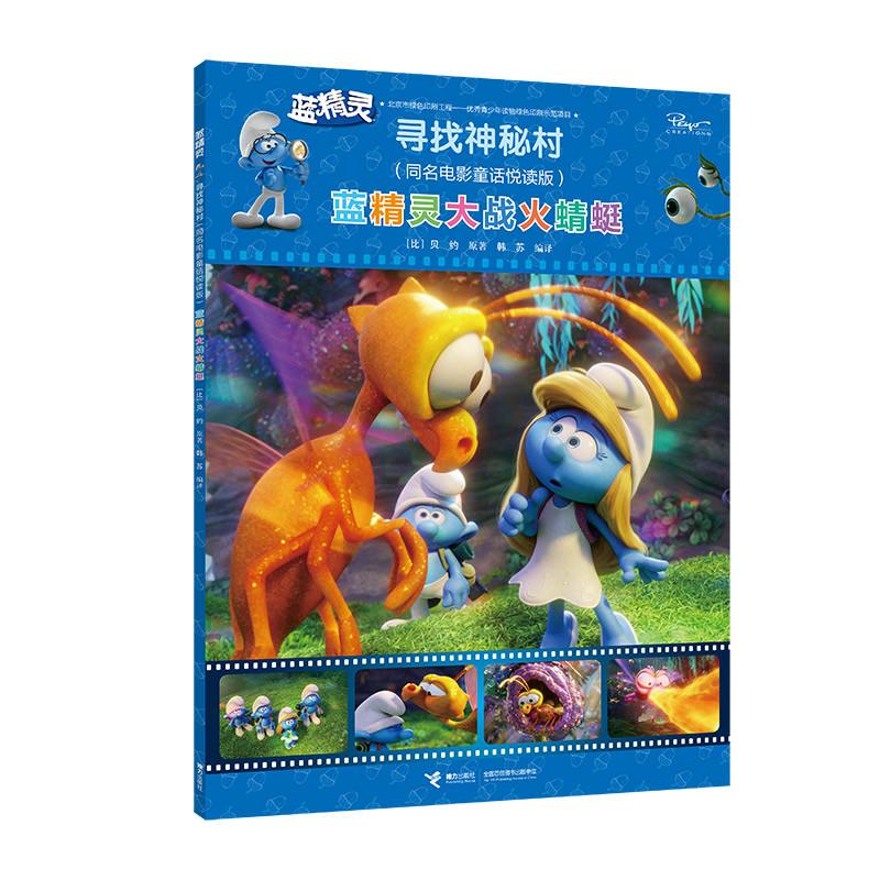 蓝精灵:寻找神秘村同名电影故事悦读版·蓝精灵大战火蜻蜓