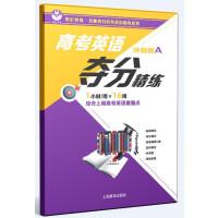 高考英语夺分精练(冲刺版A)