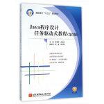 Java程序设计任务驱动式教程(第3版)