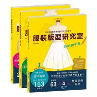 预售 台版 服装版型研究室 上衣篇+裤子篇+裙子篇 3本/套装 制图 设计变化 打版的详细解说 服装设计书籍