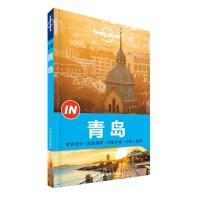 "孤独星球Lonely Planet""IN""系列:青岛(2015年全新版)"