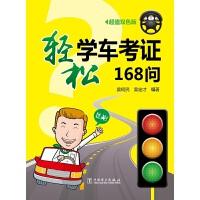 轻松学车考证168问
