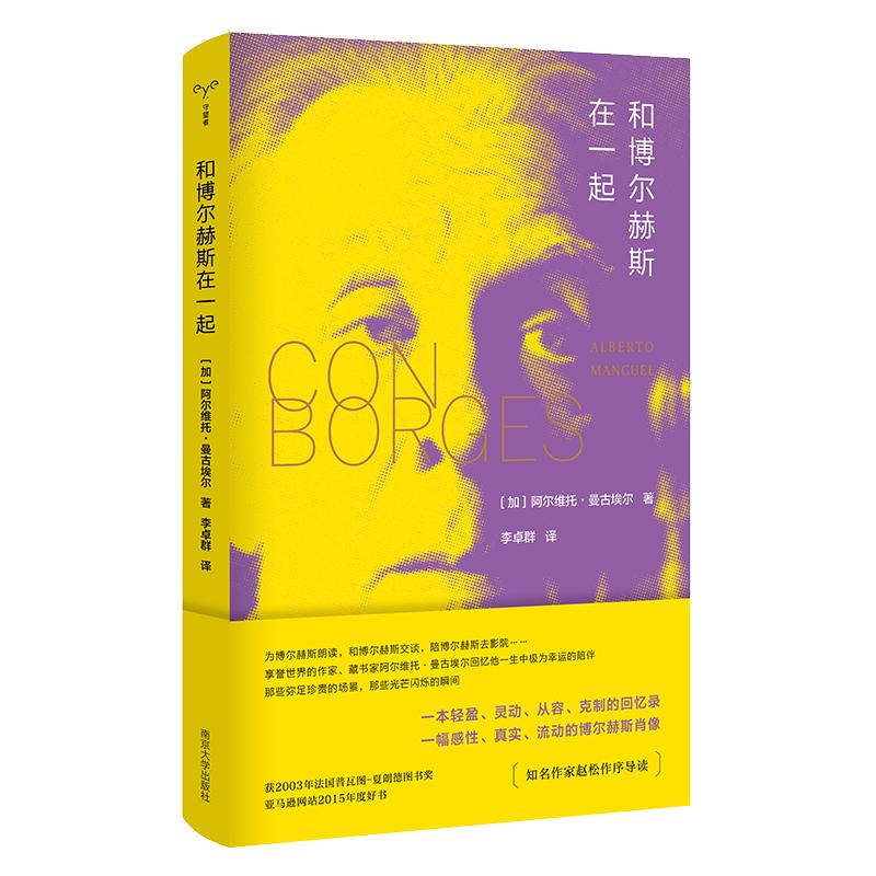(守望者·文学)和博尔赫斯在一起 和那些巨鲸般的博尔赫斯传记相比,这部回忆录视角独特,轻盈灵动,从容克制,是我们得以窥见博尔赫斯魔法世界的一个秘密窗口。