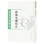 唐国史补校注(唐宋史料笔记丛刊・平装・繁体竖排)