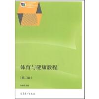 体育与健康教程-(第二版) 刘振武 9787040395938