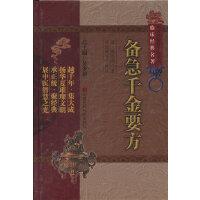 备急千金要方(中医非物质文化遗产临床经典名著)