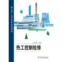 地方电厂岗位检修培训教材 热工控制检修