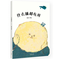 什么猫都有用(国际安徒生奖提名画家熊亮作品,中国原创绘本经典,原汁原味的中国故事)