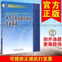"""普通高等教育""""十一五""""规划教材 电气工程及其自动化专业英语 高职高专电力技术类专业的专业英语教材"""