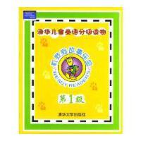 【二手旧书9成新】机灵狗故事乐园(级)(清华儿童英语分级读物)(配3张CD+家长手册)清