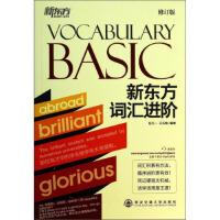 【二手旧书8成新】:词汇进阶 Vocabulary Basic(修订版 包凡一,王玉梅 9787560545530