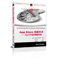 【二手旧书8成新】App Store创赢艺术:Apple开发的赚钱机密( [美] 麦卡恩(Tyson McCann),