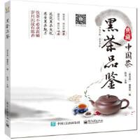 【二手旧书九成新】 黑茶品鉴