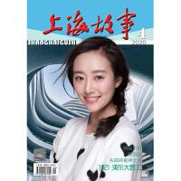 上海故事2020年4期 期刊杂志