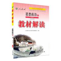 人教版 2016秋 新版教材解读 政治必修4