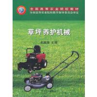 【二手旧书8成新】草坪养护机械 俞国胜 9787109089877
