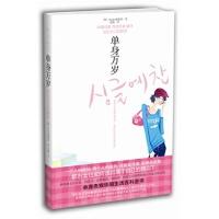 单身万岁 (韩)Singles编辑部,张楠 9787540223069