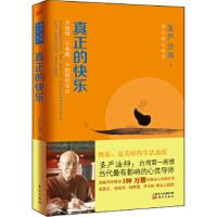 【二手旧书8成新】真正的快乐 圣严法师 9787506071710