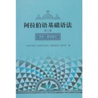 【二手旧书8成新】阿拉伯语基础语法(3(12新 北京外国语大学阿拉伯语系《阿拉伯语》编写组 9787560000947
