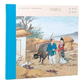 中国连环画名家名作-牛郎织女