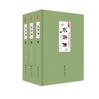 中国古典四大名著丛书:水浒传(全3册)