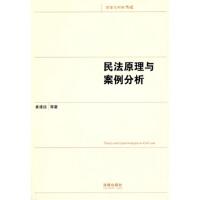 【二手书9成新】 民法原理与案例分析 崔建远 等 法律出版社 9787511805171