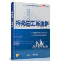 【二手书9成新】 桥梁施工与维护 梁斌 北京大学出版社 9787301238349