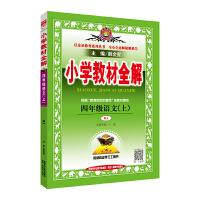 2019秋 小学教材全解 四年级语文上 人教版(RJ版)
