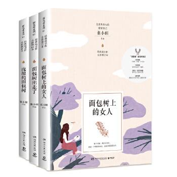 """张小娴成名作""""面包树""""系列(全3册套装) 张小娴成名作25周年全新增订本,女性阅读经典。青涩真切的年轻记忆,永不落幕的刻骨爱情。"""