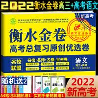 衡水金卷高考总复习原创优选卷高三+高考语文2020版