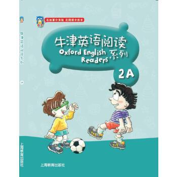 牛津英语阅读系列 二年级第一学期 在故事中体验 在阅读中成长(扫码听录音,无光盘)