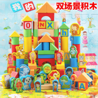 木制桶装彩色200粒双场景积木 儿童早教益智玩具 宝宝节日礼物