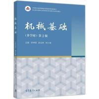 机械基础 多学时 第2版第二版 栾学钢 赵玉奇 陈少斌 高等教育出版社
