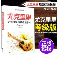 尤克里里考级标准教程视频教学ukulele四弦琴乌克丽丽教材曲谱书籍江苏凤凰文艺出版社
