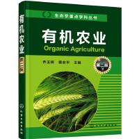 有机农业(第二版)