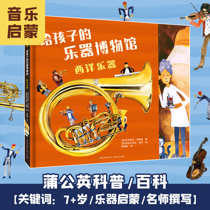给孩子的乐器博物馆  西洋乐器 欧洲音乐启蒙名师写给孩子的乐器入门书,360度全景式展示乐器世界的方方面面,让孩子轻松了解其演奏方法、演变历史和制作过程,认识杰出的作曲家。扫描随书二维码即可播放三十余首代表性乐曲(蒲公英童书馆出品)