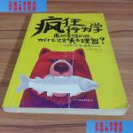 【二手旧书9成新】疯狂行为学:来自猩猩的你,为什么总会失去理智 /戴维・迪萨尔沃