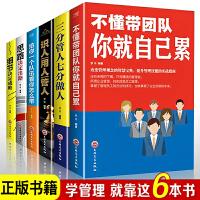 正版6册2020年新版学习团队管理必读书籍 不懂带团队你就自己累三分管人七分做人识人用人思路决定出路细节决定成败企业励