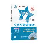 文言文考试阅读・六年级(小升初)(第2版)